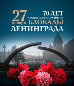 70th ANNIVERSARY SINCE THE END OF THE SIEGE OF LENINGRAD