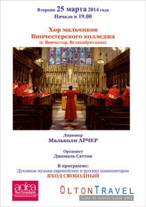 CONCERT IN ST.PETER'S LUTHERAN CHURCH, ST.PETERSBURG, RUSSIA