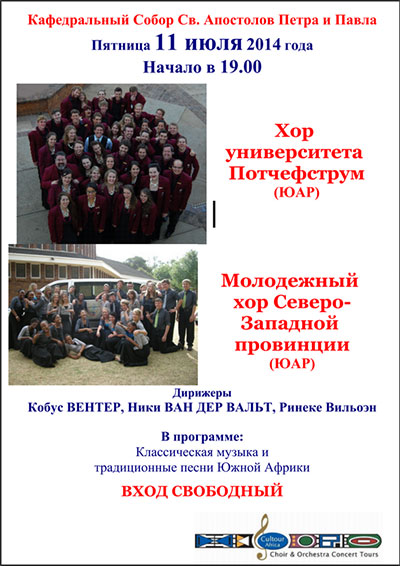 NORTH WEST YOUTH CHOIR TO JOIN PUK CHOIR IN ST.PETERSBURG