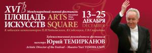 Arts Square Festival