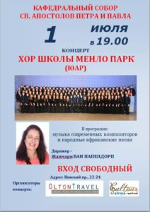 South African Choir to perform in St.Petersburg on July 1