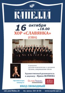 SLAVYANKA Russian Chorus – Concert in St.Petersburg, Russia