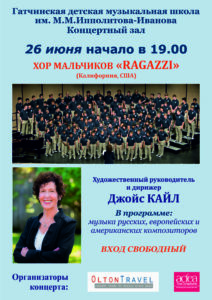 Ragazzi Boys Chorus to perform in Gatchina