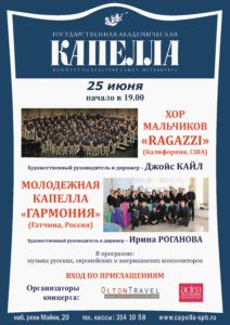 Ragazzi Boys Chorus to perform in Capella, St.Petersburg