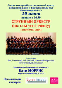 Waterford School Orchestra to perform for veterans in Moscow