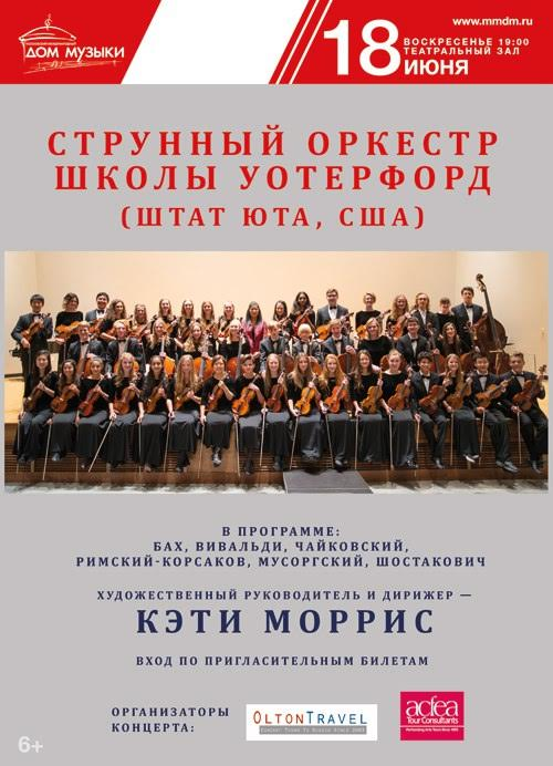 Waterford School Orchestra in Moscow, Russia