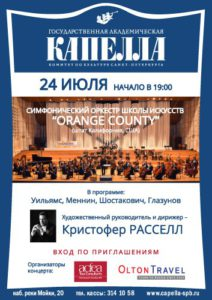 ORANGE COUNTY SYMPHONY ORCHESTRA IN ST.PETERSBURG