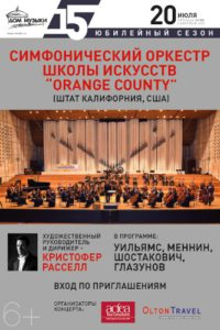 ORANGE COUNTY SYMPHONY ORCHESTRA IN MOSCOW