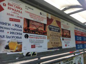Orange County School of the Arts Symphony Orchestra in Vladimir