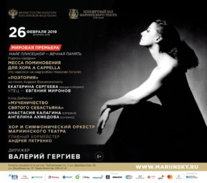 WORLD PREMIERE IN THE MARIINSKY THEATRE
