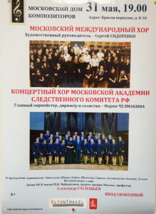 CHORAL CONCERT IN MOSCOW HOUSE OF COMPOSERS