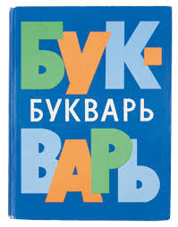 RUSSIAN ALPHABET EXHIBITION IN THE HERMITAGE