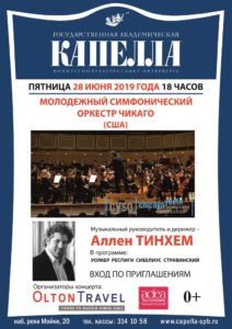 CHICAGO YOUTH SYMPHONY ORCHESTRA IN CAPELLA ON JUNE 28