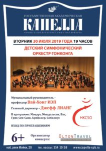 HONG KONG CHILDREN'S SYMPHONY ORCHESTRA IN ST.PETERSBURG