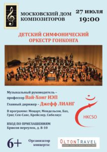 HONG KONG CHILDREN'S SYMPHONY ORCHESTRA IN MOSCOW